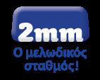 2mm Ο Μελωδικός Σταθμός